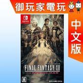 ★御玩家★預購 NS FF XII 最終幻想 XII 黃道時代 中文版 4/25發售
