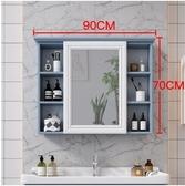 浴室鏡櫃掛牆式衛生間梳妝鏡子收納一體帶置物架鏡箱90公分