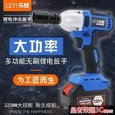 電動扳手 鋰電沖擊扳手大扭力腳手架子工木工充電無刷電動扳手套筒風炮YTL
