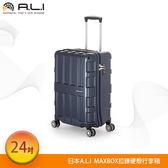 【JL精品工坊】日本A.L.I 24吋MAXBOX拉鍊硬殼行李箱/旅行箱/登機箱/拉桿箱