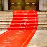 红地毯婚礼 婚禮用品慶典創意一次性無紡布婚慶布置裝飾場景布喜字紅地毯 珍妮寶貝