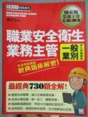 【書寶二手書T1/心理_QHF】職業安全衛生業務主管 經典題庫解密(一般業別適用)