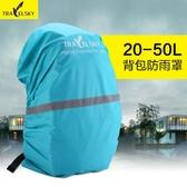 防雨罩戶外後背背包防雨罩騎行防泥巴罩子書包登山包防水罩防塵套 韓國時尚週