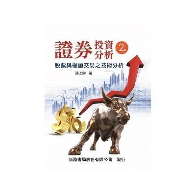證券投資分析(股票與權證交易之技術分析)(2版)