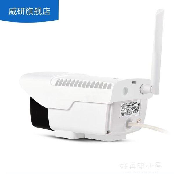 網路監控器高清套裝 家用門口無線wifi手機遠程 室外夜視攝像頭 好再來小屋