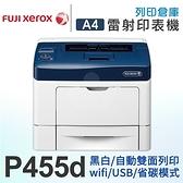 【福利品】FujiXerox DocuPrint P455d A4網路黑白雷射印表機 /適用 CT201948/CT201949