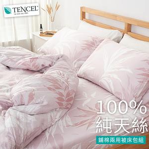 【BELLE VIE】40支純天絲雙人加大床包兩用被四件組-濃情時光