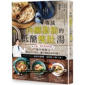 專減內臟脂肪的低醣瘦肚湯:任選一餐改喝湯料理,單月無壓力 2.5公斤、褲子從XL