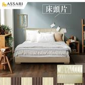 ASSARI-芝雅現代皮革床頭片-雙人5尺深咖2F2659