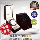 檀木紅全自動靜音2格搖錶器+3格收藏盒 手錶收納盒 自動機械手錶轉錶器 自動上鍊盒-時光寶盒8207