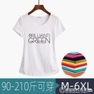 莫代爾棉短袖T恤 女加肥加大碼純棉上衣 字母體恤衫 圖拉斯3C百貨