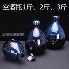 酒壺白酒瓶空酒瓶一斤陶瓷酒瓶子高檔存密封酒罐1斤裝2酒壺小酒壇家用 快速出貨