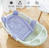 洗澡架 嬰兒洗澡網寶寶洗澡神器可坐躺新生兒洗澡盆支架躺托網兜通用浴網【幸福小屋】