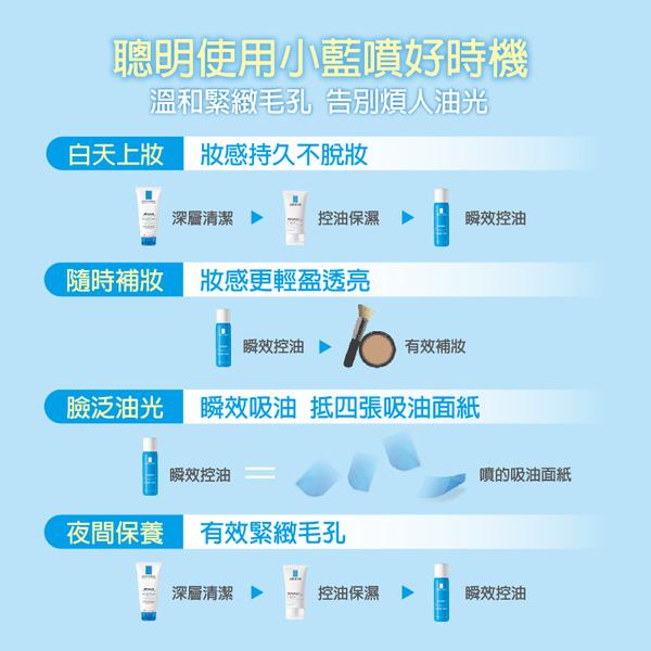 理膚寶水 瞬效控油噴霧50ml 噴的吸油面紙 隨身攜帶小藍噴 控油必備