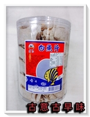 古意古早味 白魚片(嘉珍/1000公克/罐)含糖粉 懷舊零食 回憶童年糖果 白肉片 魚片 香魚片