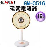 【艾來家電】【分期0利率+免運】G.MUST 台灣通用 16吋定時碳素燈電暖器 GM-3516