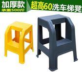 洗車凳子兩步凳塑料登高椅子高低凳二步階梯凳兩層梯子凳子台階凳 IGO