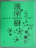 【書寶二手書T1/文學_QXO】漢字樹3:與動植物相關的漢字_廖文豪