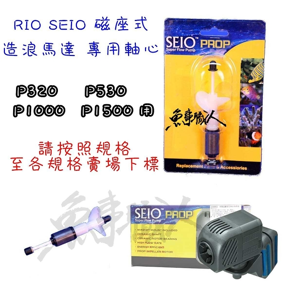 台灣RIO SEIO 磁座式 造浪馬達【P530 專用軸心】所有規格 軸心組 零配件 水流製造機 魚事職人