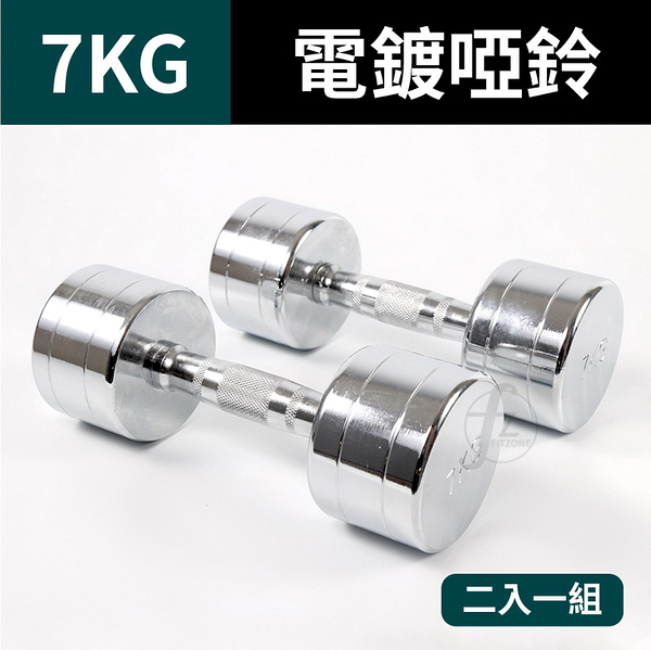 7KG (二支入=7KG*2支)鋼製電鍍啞鈴/重量啞鈴/電鍍啞鈴/重量訓練