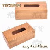 【九元  】竹木面紙盒抽取式面紙盒