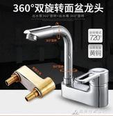 衛浴全銅龍頭 百變旋轉304冷熱水龍頭冷熱雙孔/三孔面盆 雙孔 酷斯特數位3c