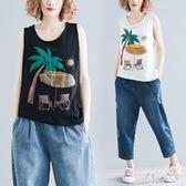 胖妹妹夏裝寬鬆大碼圓領無袖竹節棉背心t恤女外穿上衣顯瘦打底衫 XN233『俏美人大尺碼』