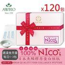 100%日本NICO魚鱗膠原蛋白共120包(2盒)-【美陸生技AWBIO】