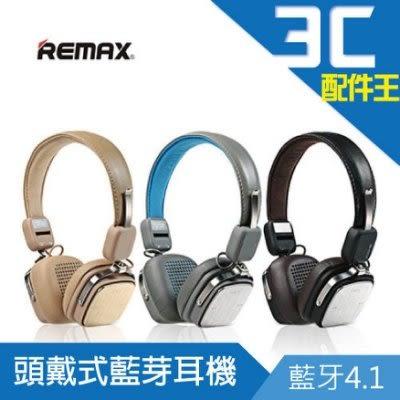 REMAX RB-200HB 頭戴式藍牙耳機 無線耳機 藍牙耳機 頭戴式 耳罩耳機 藍芽耳機
