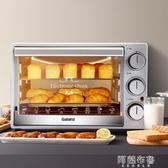烤箱 格蘭仕烤箱家用小型32L升多功能全自動大容量電烤箱烘焙蛋糕烘箱 MKS阿薩布魯
