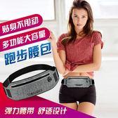 運動跑步腰包跑步裝備男女戶外多功能輕薄雙層透氣腰包貼身手機包 QG431『愛尚生活館』