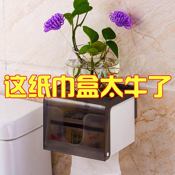 衛生紙架紙巾盒免打孔廁所衛生紙盒手紙盒防水創意抽紙衛生紙置物架【特價】