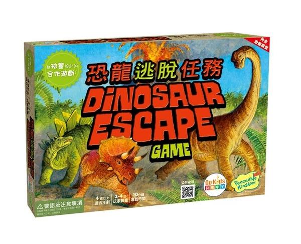 『高雄龐奇桌遊』恐龍逃脫任務 Dinosaur Escape 繁體中文版 ★正版桌上遊戲專賣店★