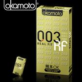 保險套 避孕套 情趣用品 岡本003-RF極薄貼身 衛生套6入 +潤滑液1包