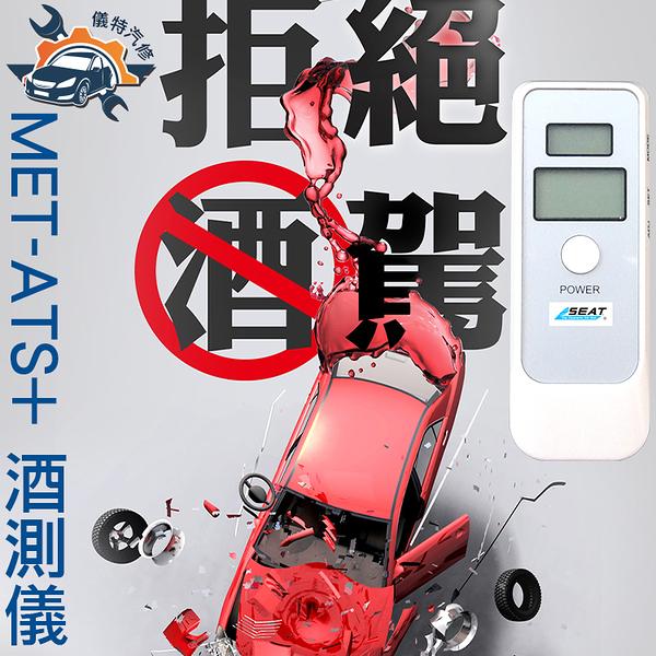 《儀特汽修》MET-ATS+吹嘴式 呼氣式 酒測器 電子數位液晶顯示