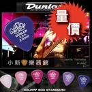 【小新的樂器館】Dunlop 4100 粉色系烏龜彈片 【Dunlop專賣店】(6片量價)