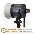 ◎相機專家◎ Elinchrom ELB 1200 Pro 外拍電筒燈頭 攝影燈 EL20187 公司貨