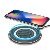 無線充電器iphoneX蘋果8三星s8安卓手機快充小米八萬能通用原裝 好再來小屋