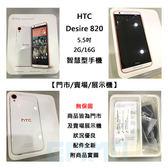 【拆封福利品】宏達電 HTC Desire 820 5.5吋 2G/16G 單卡 4G LET 全頻 八核心 64位元 智慧型手機
