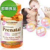 《Sundown》孕婦專用維他命(含葉酸)+魚油(30粒/瓶)_效期至2018/08/31