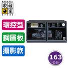 收藏家 163公升 大型除濕主機專業電子防潮箱 AXL-200