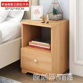 小櫃子 簡易床頭柜 簡約現代北歐床頭收納柜迷你床邊小柜子 MKS MKS 歐萊爾藝術館