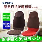 FUJIMEDIC 簡易巧折按摩椅墊 FM-004