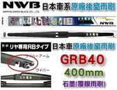 ✚久大電池❚日本 NWB 原廠後窗雨刷 GRB40  豐田 TOYOTA PRIUS PREVIA 原廠後窗雨刷