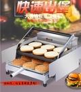 漢堡機商用全自動烤包機雙層烘包機小型電熱漢堡爐漢堡店機器設備 小山好物
