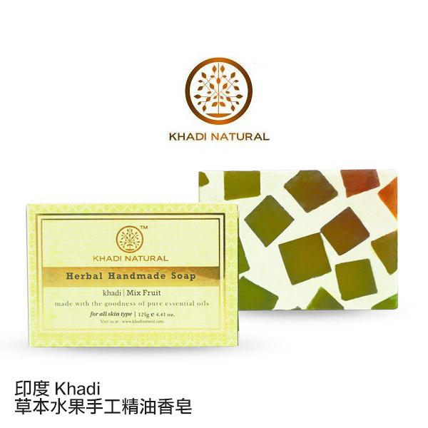 印度 Khadi 草本水果手工精油香皂 125g 美肌皂 肥皂【小紅帽美妝】