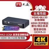 大通 HDMI高清音源轉換器HA2-112SA hdmi spdif高畫質轉光纖+3.5mm音頻音源分離器4K 60 fps