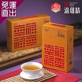 預購 勤億 幸福滴雞精 20包X1盒【免運直出】