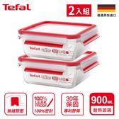 Tefal法國特福 德國EMSA原裝無縫膠圈耐熱玻璃保鮮盒 900ML (100%密封防漏) SE-K3010312(2入組)