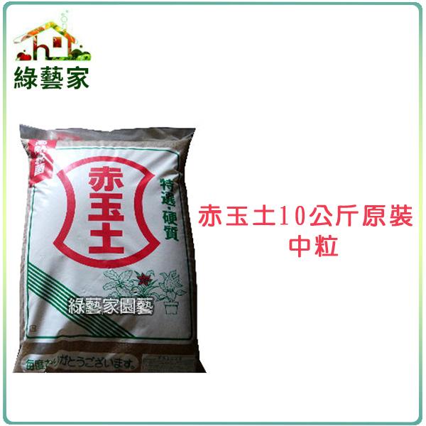 【綠藝家001-A101】赤玉土10公斤原裝-中粒(日本原裝進口)